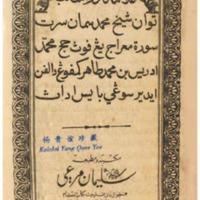 yqy_ Alamat Surah Munaqib Serta Surah Ma.pdf