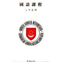 yqy_25 Pelajaran Bahasa Kebangsaan(Chinese).pdf